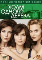 """""""One Tree Hill"""" - Russian DVD movie cover (xs thumbnail)"""