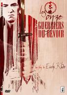 Ju-ichinin no samurai - French Movie Cover (xs thumbnail)