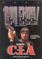 Wo shi shei - South Korean Movie Poster (xs thumbnail)