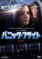 Red Eye - Japanese DVD cover (xs thumbnail)