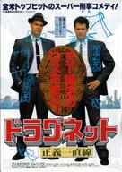Dragnet - Japanese Movie Poster (xs thumbnail)
