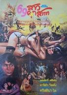 Orinoco: Prigioniere del sesso - Thai Movie Poster (xs thumbnail)