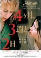 4 luni, 3 saptamini si 2 zile - Japanese Movie Poster (xs thumbnail)