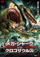 Mega Shark vs Crocosaurus - Japanese DVD cover (xs thumbnail)