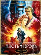 Flesh And Blood - Russian DVD cover (xs thumbnail)