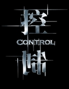 Control - Chinese Logo (xs thumbnail)