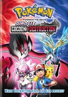 Pokemon Za Mûbî XY: Hakai no Mayu to Dianshî - DVD cover (xs thumbnail)