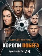 """""""Breakout Kings"""" - Russian Video release movie poster (xs thumbnail)"""