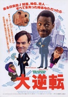 Trading Places - Japanese Movie Poster (xs thumbnail)