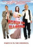 Wedding Crashers - Bulgarian DVD movie cover (xs thumbnail)