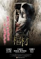 The Coffin - Hong Kong Movie Poster (xs thumbnail)