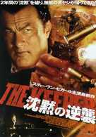 The Keeper - Japanese Movie Poster (xs thumbnail)
