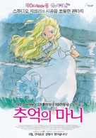 Omoide no Mânî - South Korean Movie Poster (xs thumbnail)