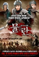 Hua Mulan - South Korean Movie Poster (xs thumbnail)