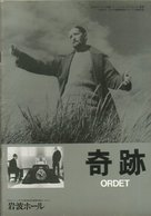 Ordet - Japanese DVD cover (xs thumbnail)