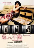 Unmei janai hito - Taiwanese Movie Poster (xs thumbnail)
