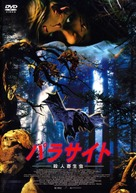Larva - Japanese Movie Cover (xs thumbnail)
