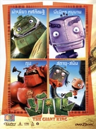 Yak - Thai Movie Cover (xs thumbnail)