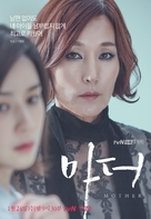 """Madeo"" - South Korean Movie Poster (xs thumbnail)"