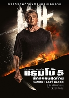 Rambo: Last Blood - Thai Movie Poster (xs thumbnail)