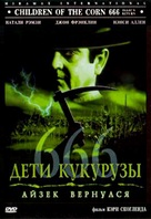 Children of the Corn 666: Isaac's Return - Russian DVD cover (xs thumbnail)