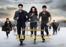 The Twilight Saga: Breaking Dawn - Part 2 - Chilean Movie Poster (xs thumbnail)