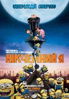 Despicable Me - Ukrainian Movie Poster (xs thumbnail)
