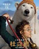 Dolittle - Taiwanese Movie Poster (xs thumbnail)