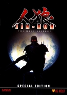 Jin-Rô - DVD cover (xs thumbnail)