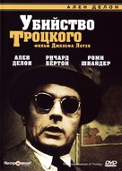 The Assassination of Trotsky - Russian DVD cover (xs thumbnail)