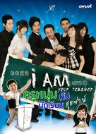 """I'm Sam"" - Thai DVD cover (xs thumbnail)"