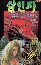 Dr. Black, Mr. Hyde - South Korean VHS movie cover (xs thumbnail)