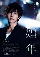 Shônen - Japanese Movie Poster (xs thumbnail)