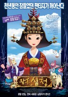 Empress Chung - South Korean poster (xs thumbnail)