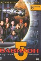 """Babylon 5"" - Russian DVD cover (xs thumbnail)"