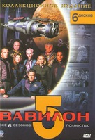 """Babylon 5"" - Russian DVD movie cover (xs thumbnail)"