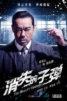 Xiao shi de zi dan - Movie Poster (xs thumbnail)