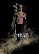 Harry Potter and the Goblet of Fire - Chinese Movie Poster (xs thumbnail)