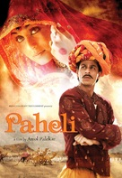 Paheli - Movie Poster (xs thumbnail)