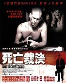 Death Sentence - Hong Kong Movie Poster (xs thumbnail)