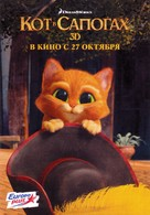 Puss in Boots - Russian Movie Poster (xs thumbnail)