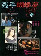 Sha shou hu die meng - Hong Kong Movie Poster (xs thumbnail)