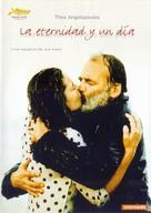 Mia aioniotita kai mia mera - Spanish DVD cover (xs thumbnail)