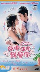 """""""Ming zhong zhu ding wo ai ni"""" - Taiwanese Movie Cover (xs thumbnail)"""