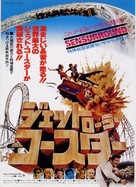 Rollercoaster - Japanese Movie Poster (xs thumbnail)