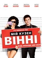 My Cousin Vinny - Ukrainian Movie Cover (xs thumbnail)