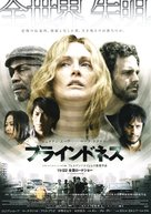 Blindness - Japanese Movie Poster (xs thumbnail)