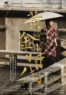 Huang jin shi dai - Hong Kong Movie Poster (xs thumbnail)