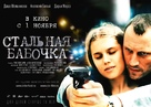 Stalnaya babochka - Russian Movie Poster (xs thumbnail)