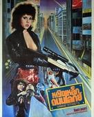 Savage Streets - Thai Movie Cover (xs thumbnail)